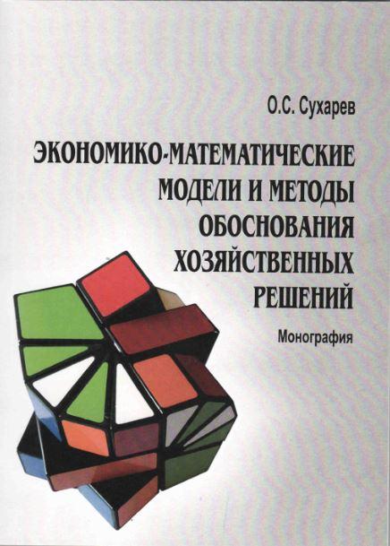 Задачник модели методы экономико-математическое и